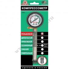 Компрессометр Измерон. ДИЗЕЛЬ г. Санкт-Петербург(Система BOSCH) 11221