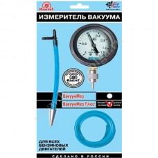Прибор измерения разряжения Друг 15111 ВакуумМер