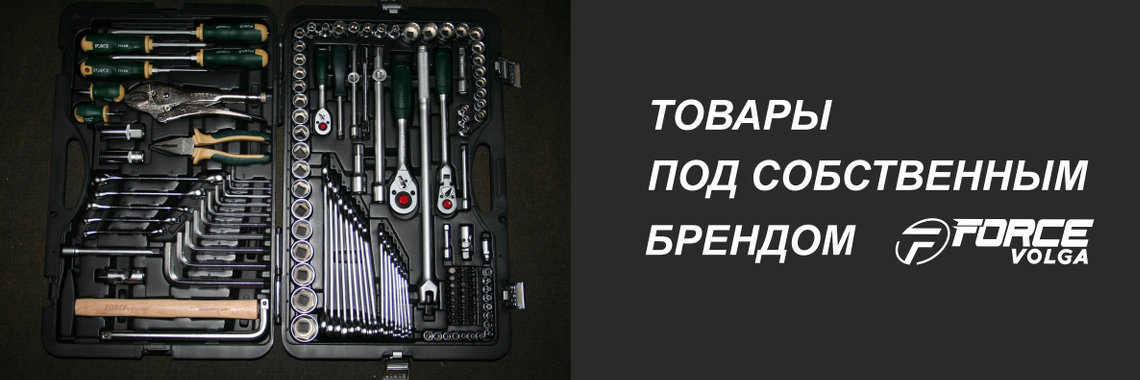 Товары под брендом FORCE-VOLGA
